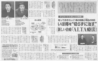 西日本新聞で紹介