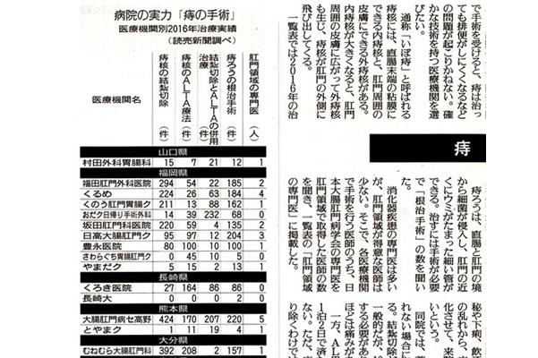 読売新聞で紹介